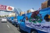 کاروان انتقال جهیزیه ۳۰ زوج جوان توسط بسیج شهرداری کرج اعزام شد