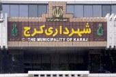 سرپرست جدید شهرداری کرج انتخاب شد