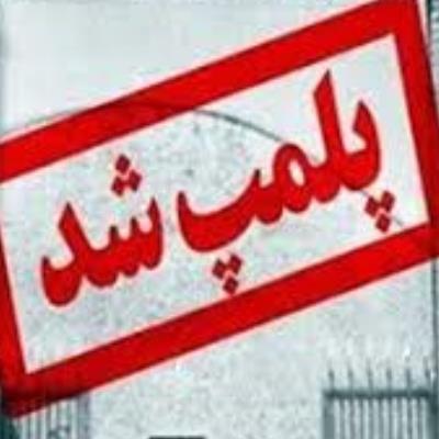 کارگاه غیرمجاز تولید لاستیک خودرو در فردیس پلمب شد