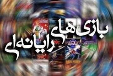 کسب رتبه اول بازیهای رایانه ای در کشور توسط استان البرز