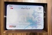 صدور بیش از یک میلیون و ۱۰۰هزار کارت ملی هوشمند در البرز