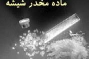 شناسایی ۸ نوع مواد مخدر صنعتی در ایران