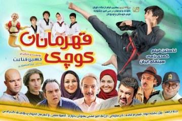 اکران فیلم 'قهرمانان کوچک' در کرج