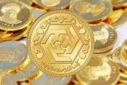 بانک مرکزی: همه سکه ها را تحویل میدهیم