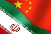 چین بی توجه به تحریم های آمریکا با ایران همکاری می کند