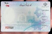 مدت اعتبار کارتهای ملی هوشمند چند سال است؟