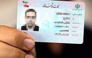 صدور کارت ملی البرزی ها در گرو تامین بدنه و کارت خام