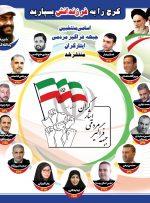 لیست نهایی جبهه فراگیر مردمی ایثارگران استان البرز مشخص شد